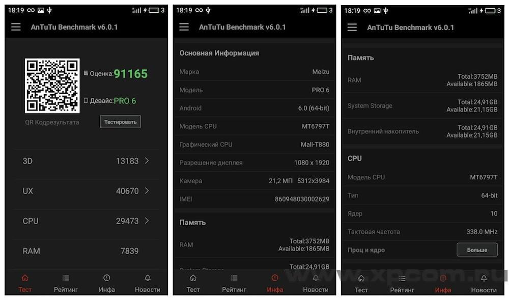 Meizu Pro 6  характеристики, фотографии и бенчмарк Antutu 3