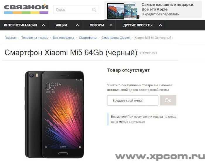 «Связной» будет продавать устройства Xiaomi