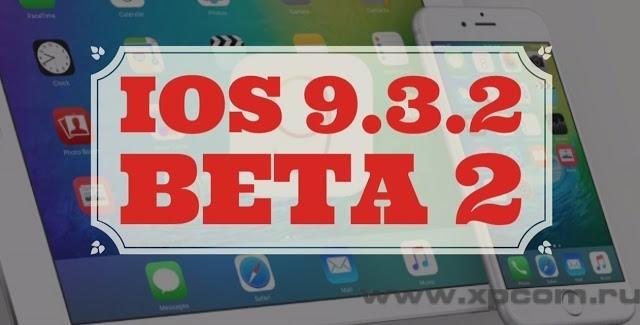 ios 9.3.2 beta 2