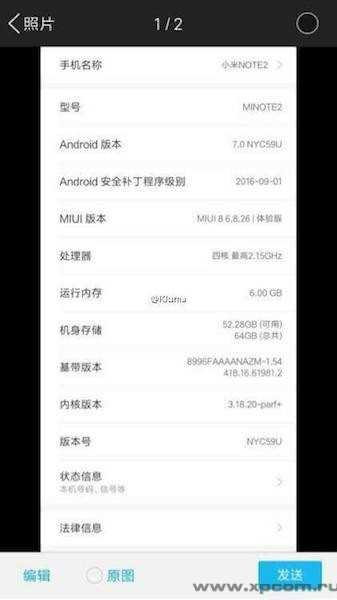 Скриншот с характеристиками Xiaomi Mi Note 2 показывает MIUI на Android 7.0