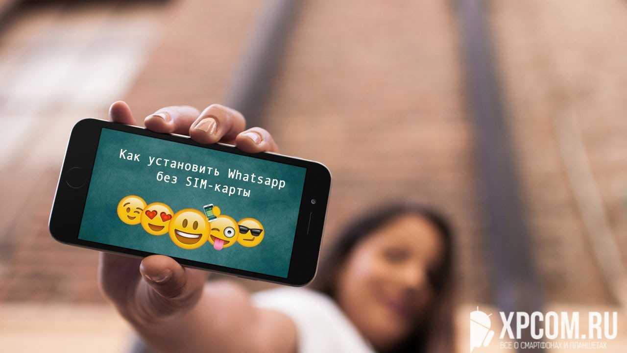 Работает ли ватсап без сим карты в телефоне