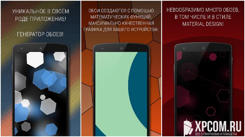 Tapet - обои Material HD
