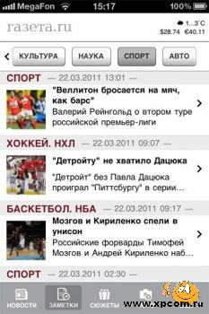 Программа для iPhone Газета.Ru