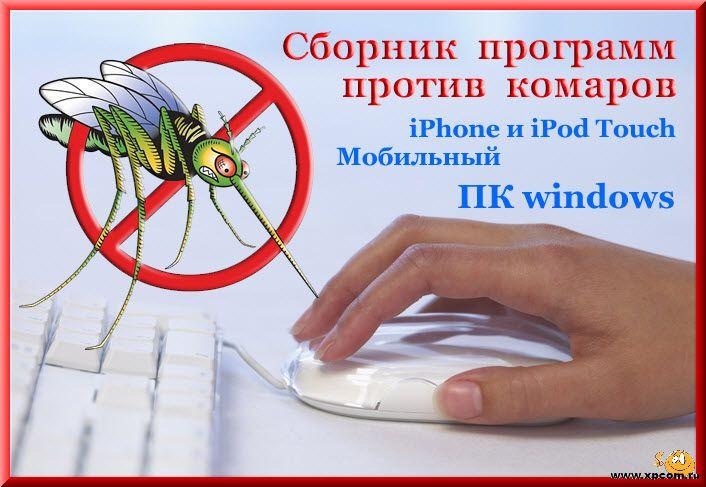 Сборник программ для отпугивания комаров 2011