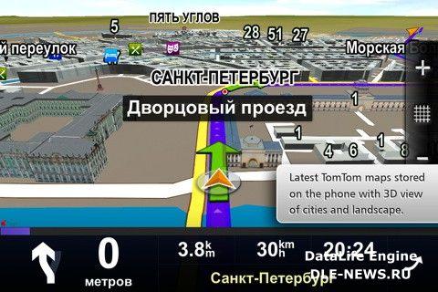 бесплатный gps навигатор для iphone - фото 9