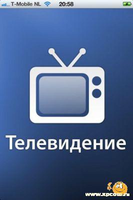 Телевидение  для iPhone