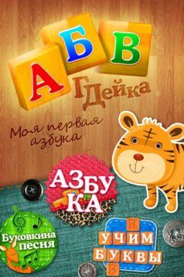 Азбука АБВГДейка HD для iPhone