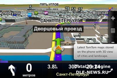 Лучший навигатор для iPhone: Sygic Европа и Россия: GPS-навигация