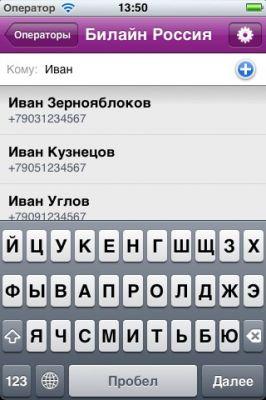SMS CIS  - бесплатные СМС для iPhone