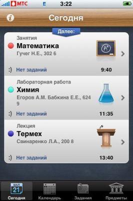 Приложение iStudiez Pro для iPhone