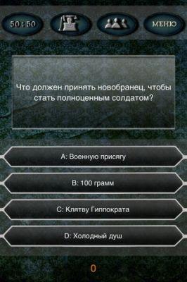 Игра миллионер для iPhone