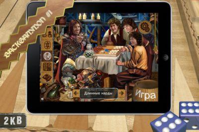 Игра Backgammon Masters  для iPhone