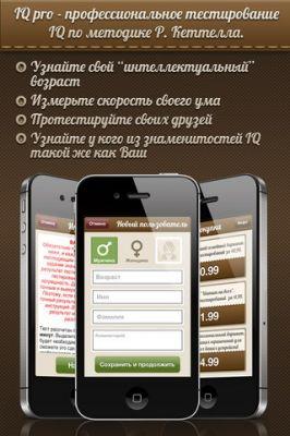 IQ Pro на iPhone и iPod