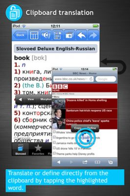 SlovoEd Deluxe [English-Russian-English] для iPhone и iPod