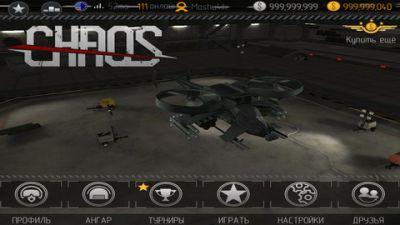 C.H.A.O.S -  Эта игрушка лучшая игра из этого жанра
