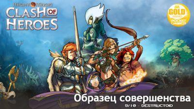 Might & Magic Clash of Heroes - Необыкновенно увлекательная стратегическая игра