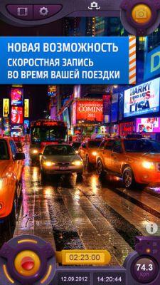 Автомобильный Видеорегистратор+ для iPhone 5, 4 и iPhone 4S