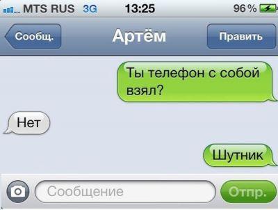 Парни и девушки по-разному  СМС-переписку