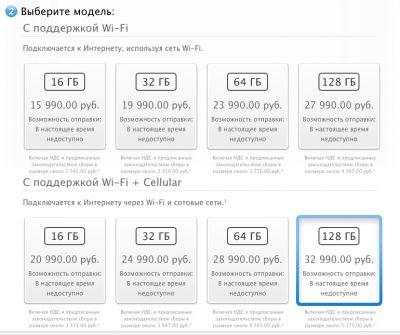 iPad mini Retina цена в России от 15 990 руб.