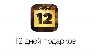 """Apple выпустила новогоднее приложение: """"12 дней подарков"""""""