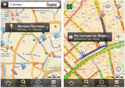 Яндекс.Карты для iOS (скачать)