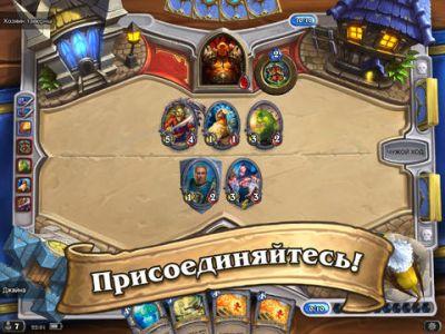Hearthstone: Heroes of Warcraft для iPad