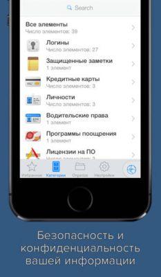 1Password Pro для iPhone, iPad и iPod Touch