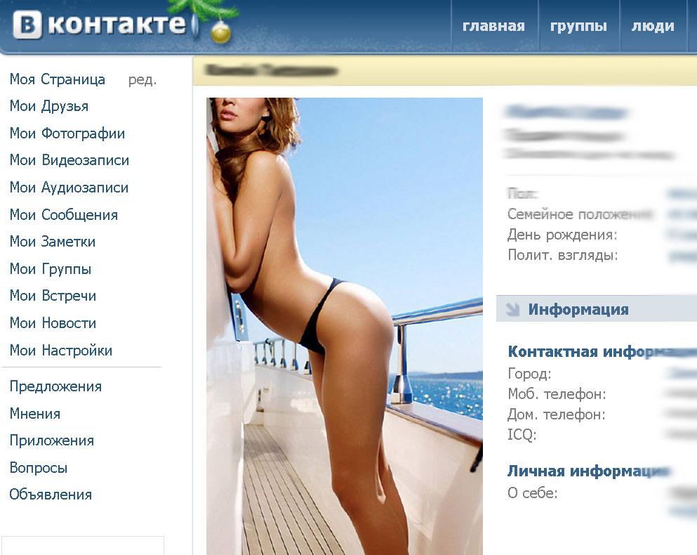 вконтакте.ру вход порно фильм