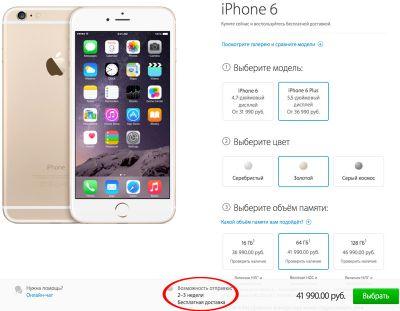 В России iPhone 6  стали доставлять быстрей.