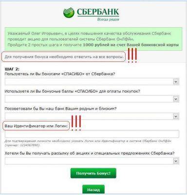 «Сбербанк» предупреждает Android-пользователей