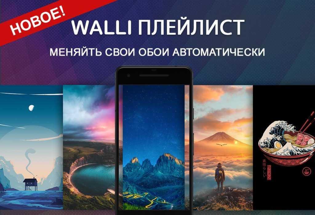 Обои HD - Walli Wallpapers