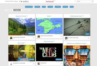 FactCloud новая российскач социальная сеть
