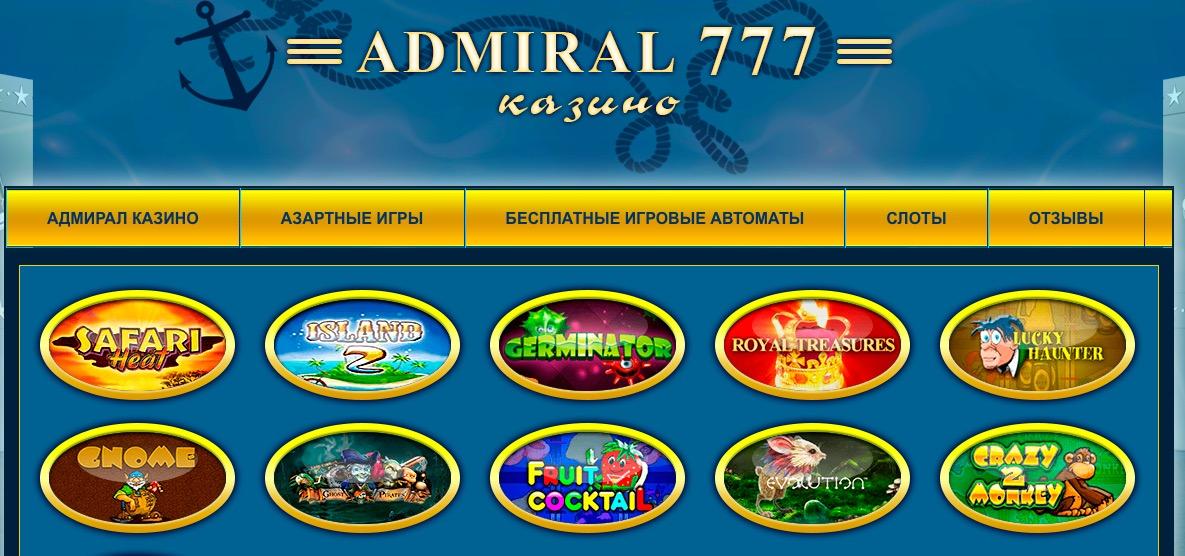 игра казино адмирал 777