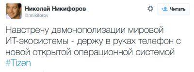 Николай Никифоров похвалил операционную систему  Tizen