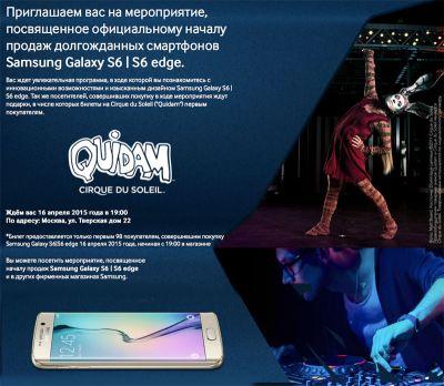Старт продаж Samsung Galaxy S6, 16 апреля в 19:00