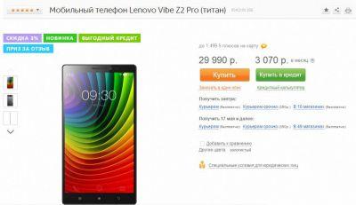В России подешевели смартфоны Lenovo