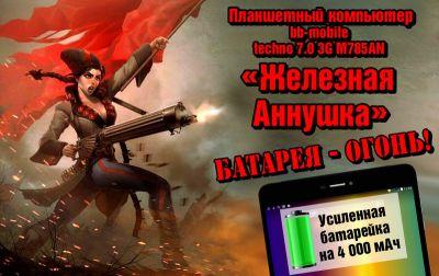«Железная Аннушка» - российский планшет