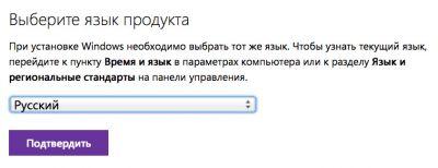 Как скачать бесплатно полную русскую версию Windows 10 Pro