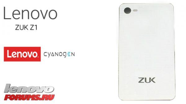Lenovo ZUK Z1 начнут продавать в октябре, а его цена 23 тыс. руб.