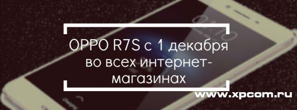 OPPO R7S с 1 декабря во всех интернет-магазинах