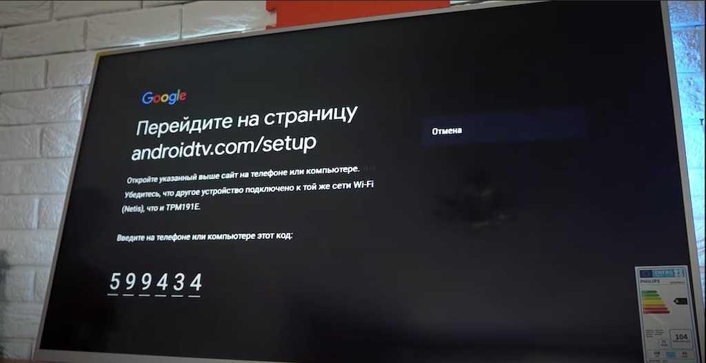 Android TV: начальная настройка