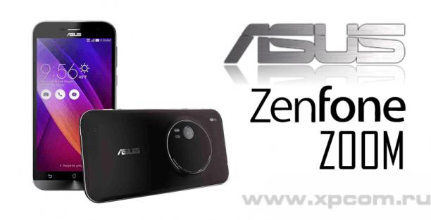 Через 10 дней, Asus анонсирует новый смартфон Zenfone Zoom