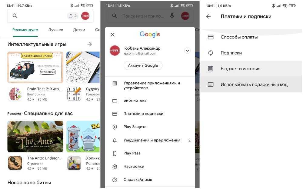Как отменить подписку в Google Play Store