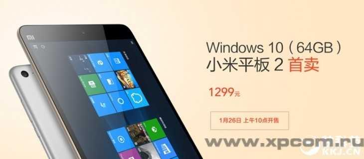 Планшет Xiaomi MiPad 2 на Windows 10