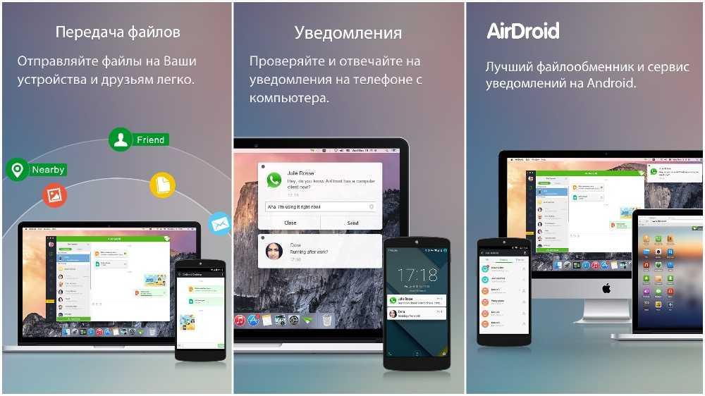 AirDroid: удаленный доступ и передача файлов