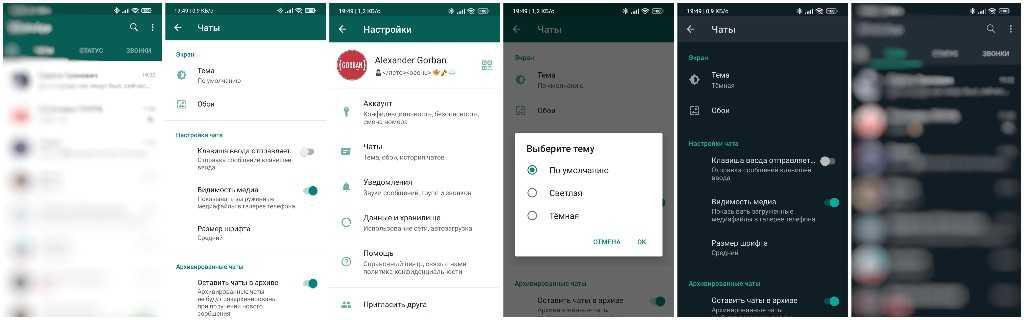 Как включить темную тему WhatsApp