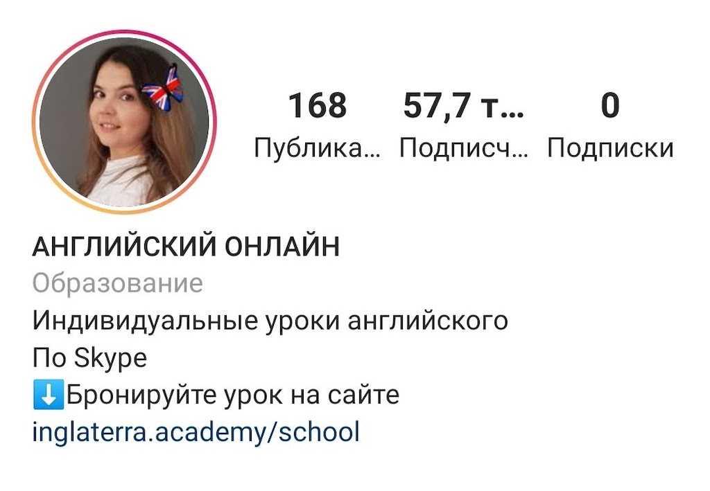 Оптимизируйте профиль в Instagram