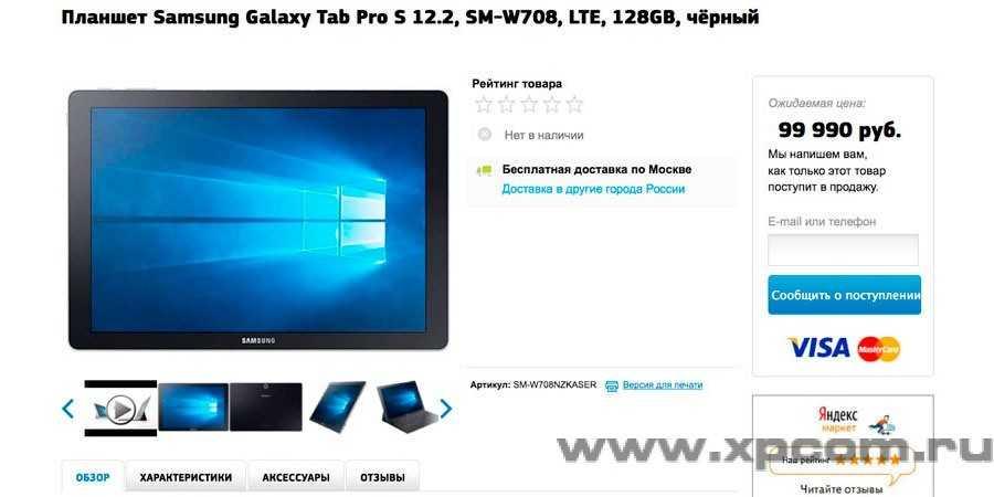 samsung-galaxy-tab-pro-s-price