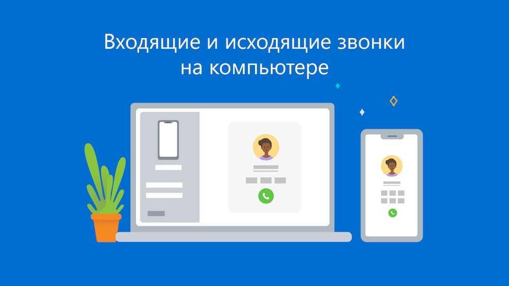 диспетчер вашего телефона - Связь с Windows