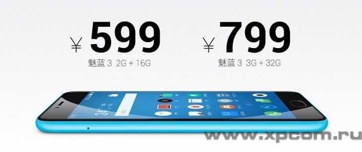1461754339_meizu-m3-price